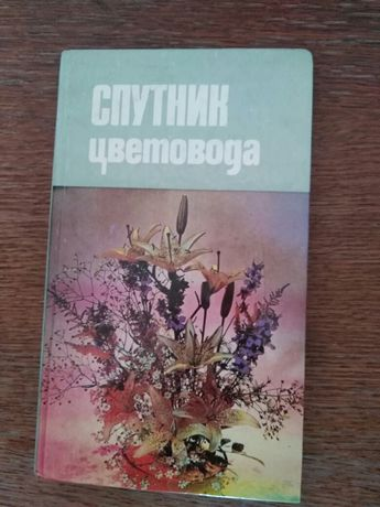 Книги о садовых растениях