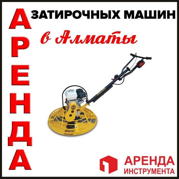 Затирочная машина (вертолет) бензиновая шлифмашина бетон Алматы - изображение 1