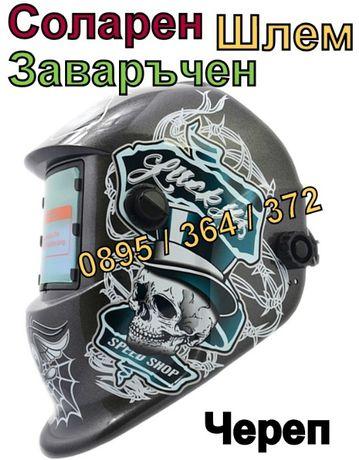 Соларна маска с Череп - Заваръчен шлем