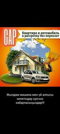 Квартира и автомобиль в рассрочку без переплат