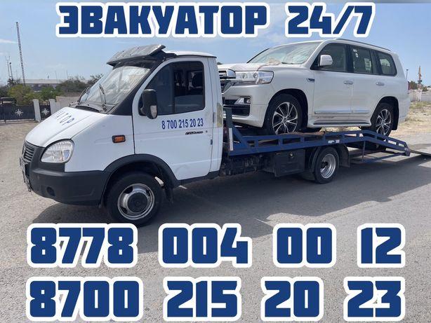 Эвакуатор Дешево/Арзан