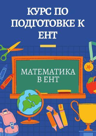 Репетитор к ЕНТ, УБТ. Подготовка к Единому Национальному Тестированию.
