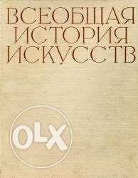 Всеобщая История Искусств, Том 5, Чегодаев А.Д., 1964