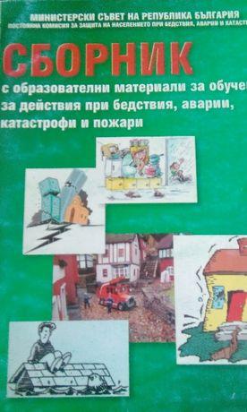 Сборник с образователни материали за обучение за действия при бедствия