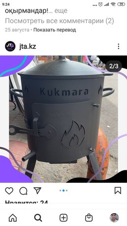 Ошак kukmara стальной