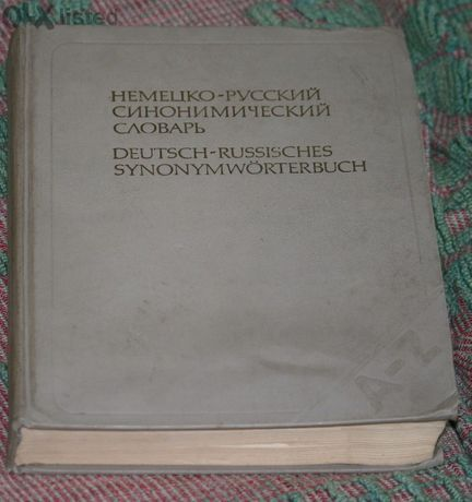 Немско - Руски Синонимен Речник
