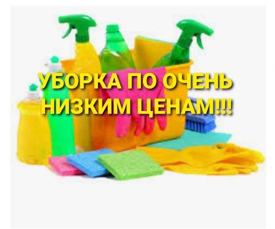 Клининговая компания.Уборка квартир,офисов,помещений.Химчистка мебели.