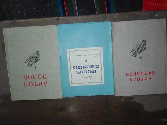 Стари книги,за колекционери