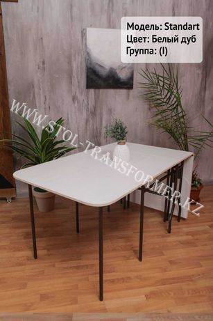 стол книжка-стол трансформер