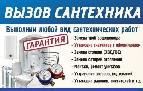 Сантехник 24 часа монтаж отопления и водоснабжения
