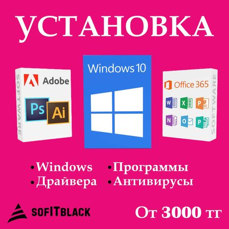 Установка Windows, Microsoft Office. Установка программ в Алматы