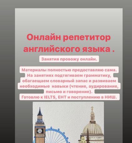 Репетитор английского языка/IELTS/ЕНТ/ в НИШ