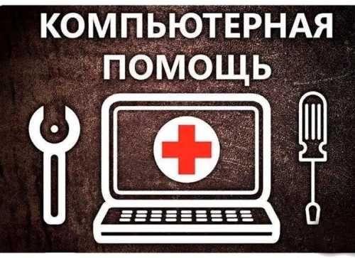 Программист компьютерный мастер айтишник компьютерщик Андрей