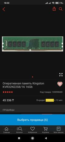 Оперативная память Kingston DDR 4  16 Gb 3200 mhg cl22