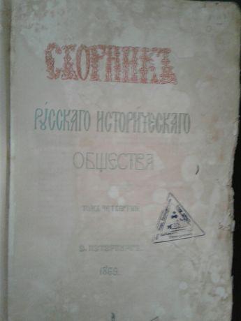 Книга. Сборник русского исторического общества 1869 года.