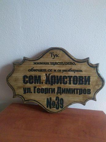 Дървена табела за врата
