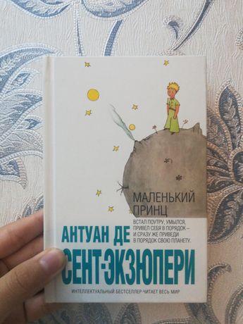 Книга Антуан Де Сент-Экзюпери: Маленький Принц