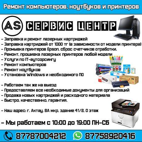 """""""AS"""" Сервис центр (Ремонт компьютеров и ноутбуков, принтеров)"""