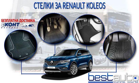 Стелки за Renault Koleos / Колеос - Мокетни гумени стелки за багажник