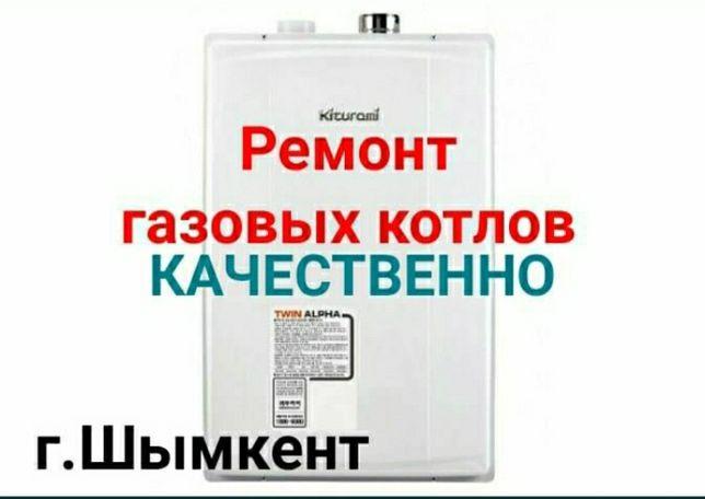 Ремонт газ котлов газ колонок
