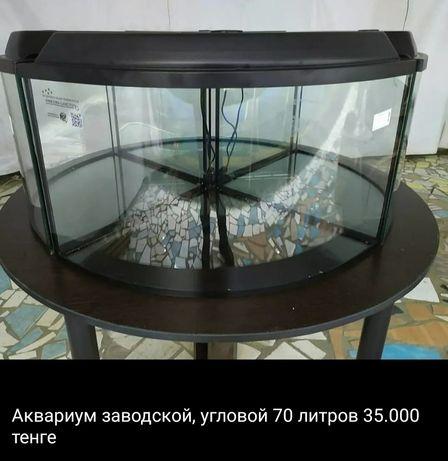Продам аквариум 70 литров