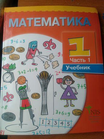 Математика 1 класс 1 часть