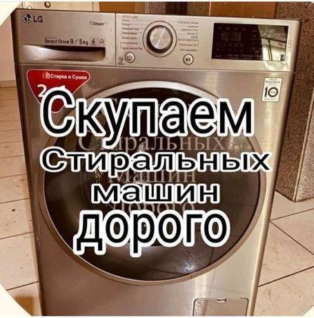 Skupaiem стиральная машинка