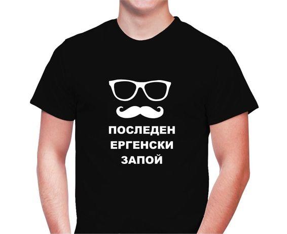 Тениски с надписи последен ергенски запой