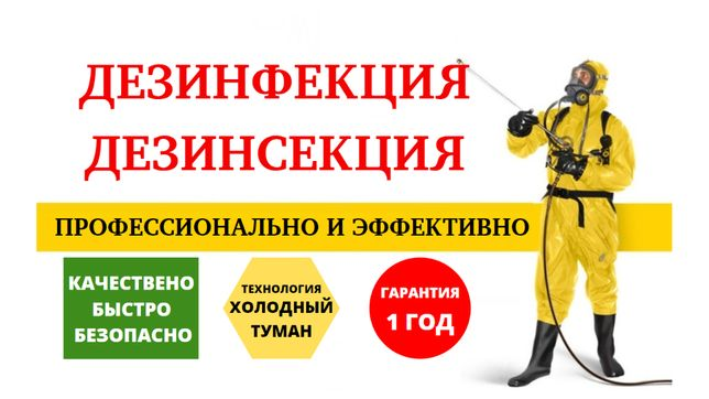 Гарантия! Безопасно! Дезинфекция тараканов,клопов,клещей,муравьев,крыс