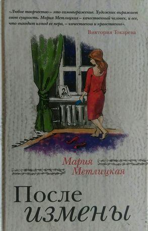 Мария Метлицкая - После измены