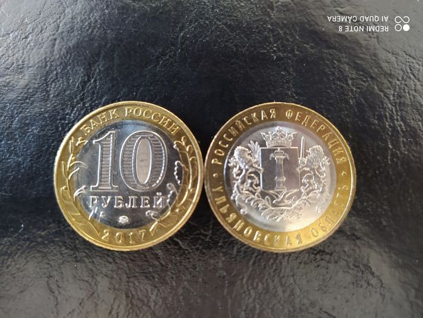 Обмен монеты 10 рублей