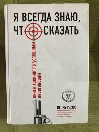 Игорь Рызов: Я всегда знаю, что сказать. Книга-тренинг по успешным пер