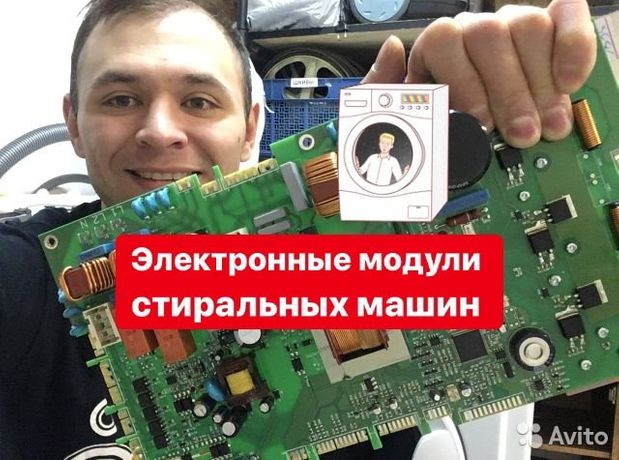 Электронный модуль (блок) для стиральных машин / ЗапЧасти