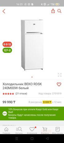 Холодильник веко продам