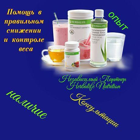 Независимый Партнер Herbalife Nutrition. Консультант. Гербалайф