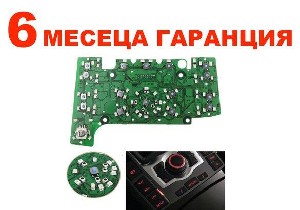 Електронна платка за управление на мултимедия Audi A6 и Q7 MMI / Ауди