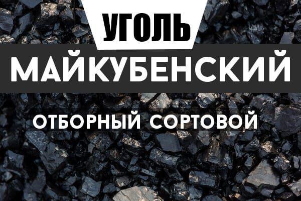 Уголь Для всех Печей У нас много ассортимента