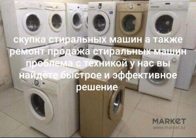 Продажа стиральных машин в отличном рабочем состоянии доставка установ