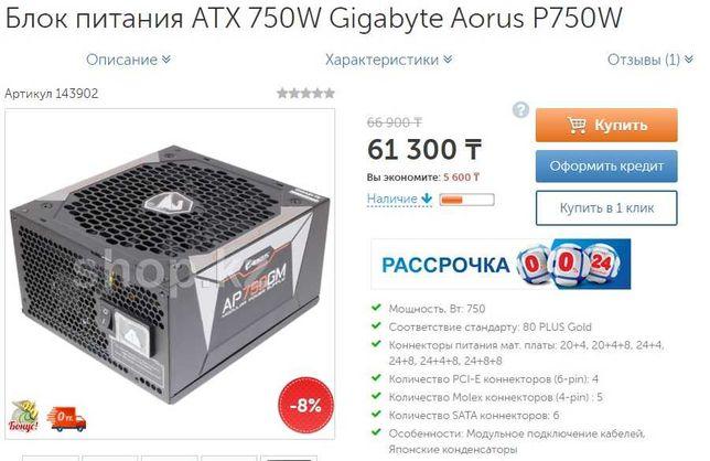 Блок питания ATX 750W Gigabyte Aorus P750W
