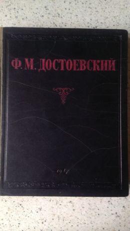 Книга 1947 года издания. Достоевский Ф. М. Избранные сочинения