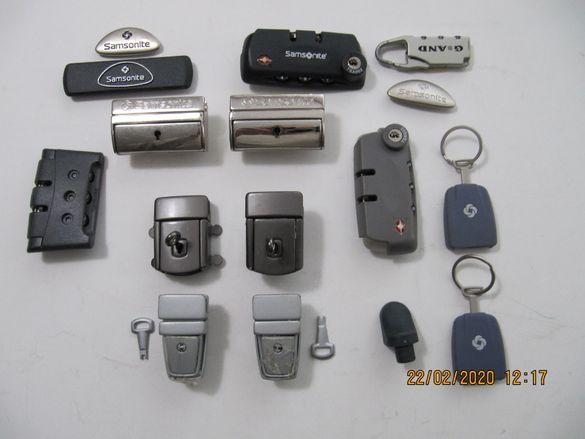 Ключалки за чанти и куфари SAMSONITE