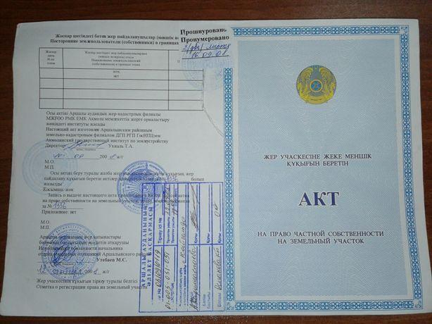 Продажа дома Волгодоновка Аршалы 50 км от г.Нур-Султан