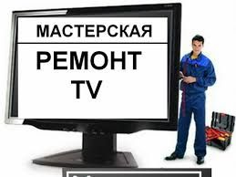 Ремонт телевизор