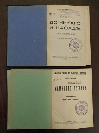 Стари български книги