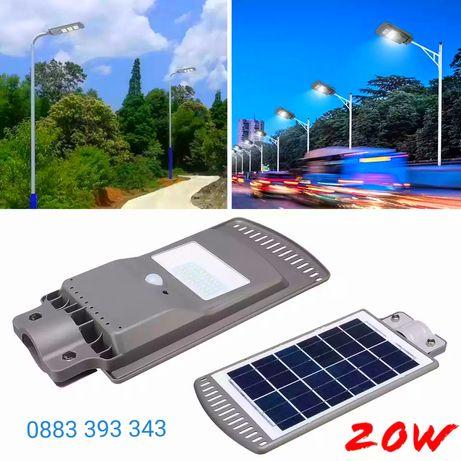Соларна LED Лампа с соларен панел с дистанционно ЛЕД прожектор слънчев