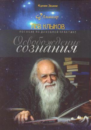 """Продам книгу: Лев Клыков """"Освобождение Сознания"""""""