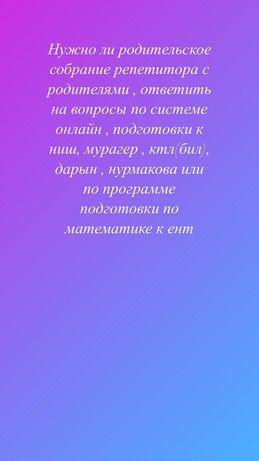 Репетитор по математике 2800-2часа на русском и казахском языках