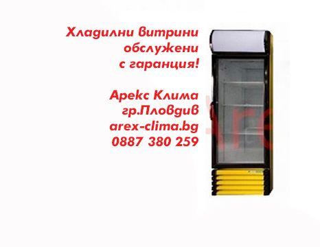 """Хладилна витрина - тип """"Кока-Кола """" гр. Пловдив - image 1"""