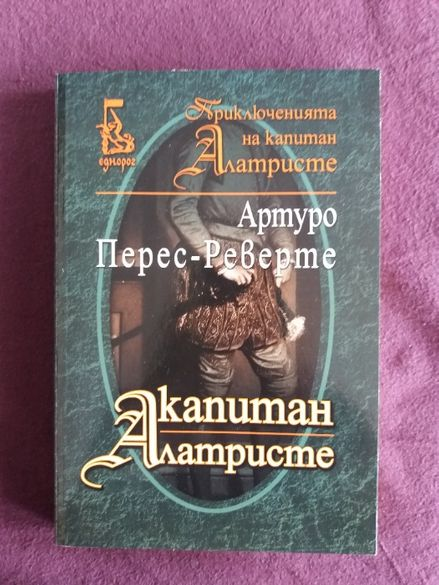Книга на Артуро Перес Реверте-Приключенията на капитан Алатристе -