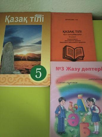 Учебник Қазақ тілі,  5 кл